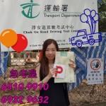 潔婷 24/5/2016 澤安 考車牌 Pass 只要肯努力 成功永遠屬於 堅持的妳 !