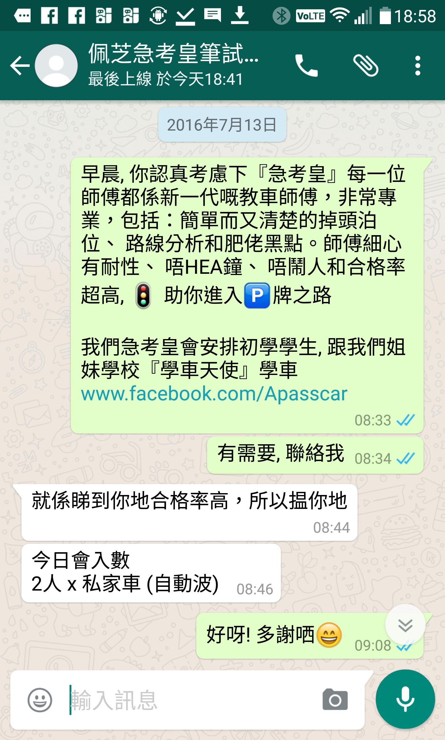 佩芝及進文初學私學車二人同行 (cont'd)