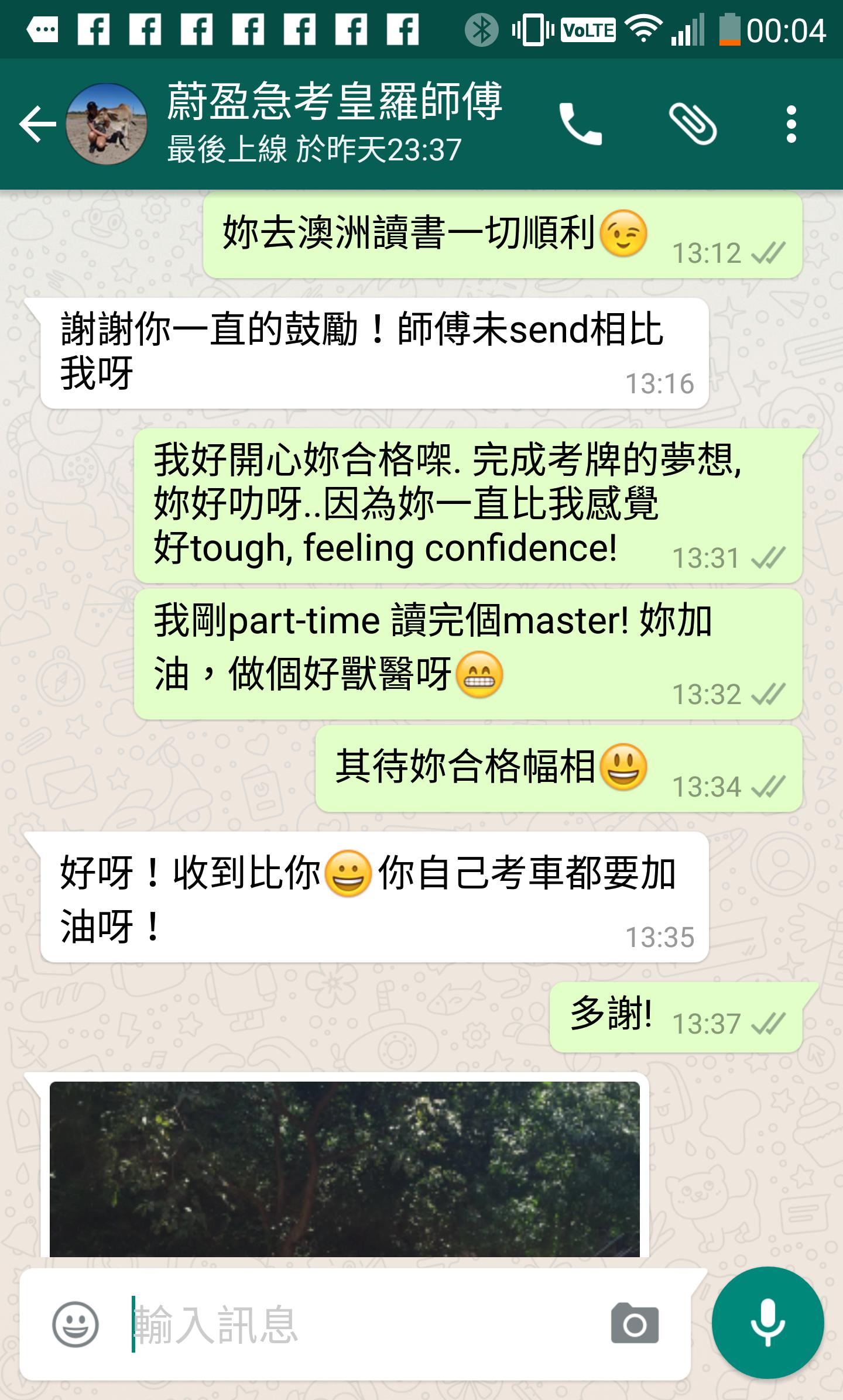 蔚盈香港區私家車丙部合格