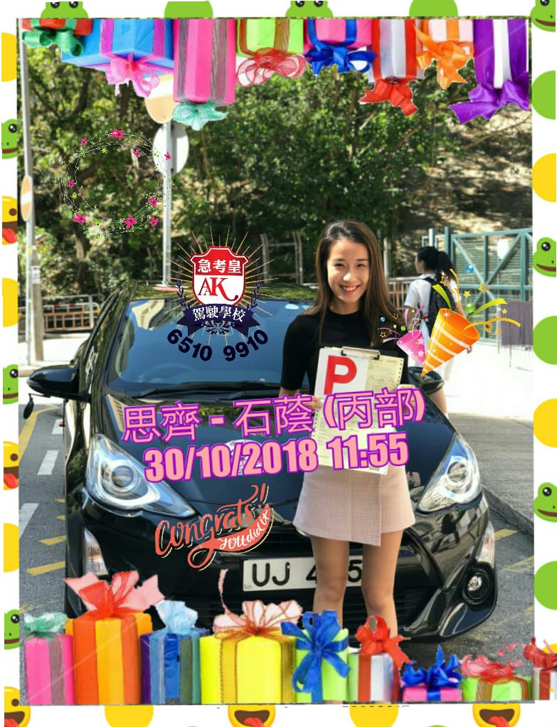 258 思齊 石蔭 (丙部) 30Oct2018