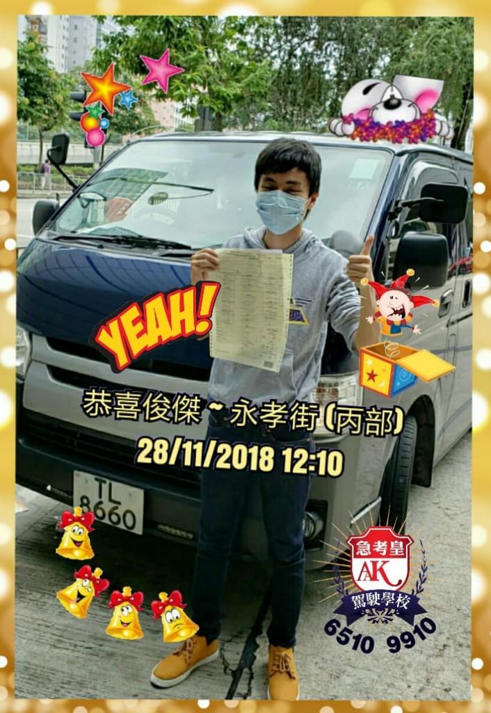 278 俊傑 永孝街 (丙部) 28Nov2018