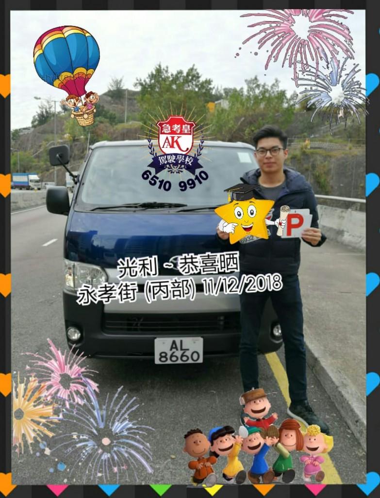 284 光利 永孝街 (丙部) 11Dec2018